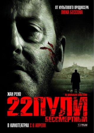 22 пули скачать фильм.